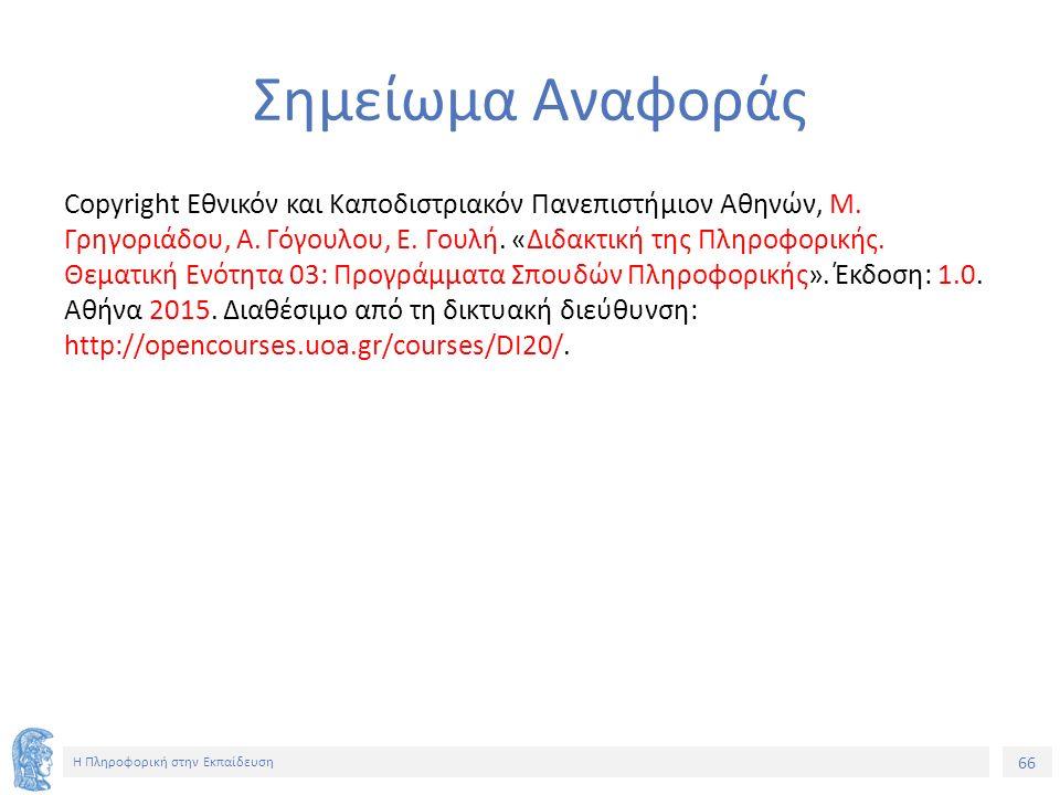 66 Η Πληροφορική στην Εκπαίδευση Σημείωμα Αναφοράς Copyright Εθνικόν και Καποδιστριακόν Πανεπιστήμιον Αθηνών, Μ. Γρηγοριάδου, Α. Γόγουλου, Ε. Γουλή. «
