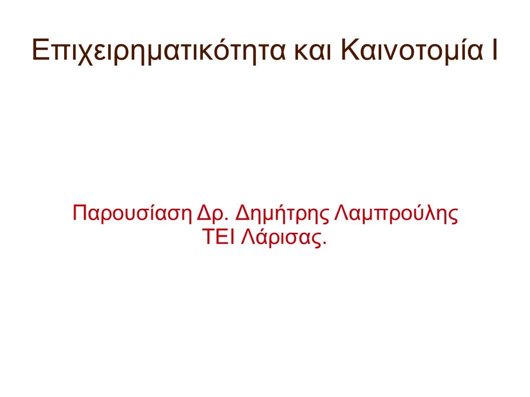 Επιχειρηματικότητα και Καινοτομία Ι Παρουσίαση Δρ. Δημήτρης Λαμπρούλης ΤΕΙ Λάρισας.