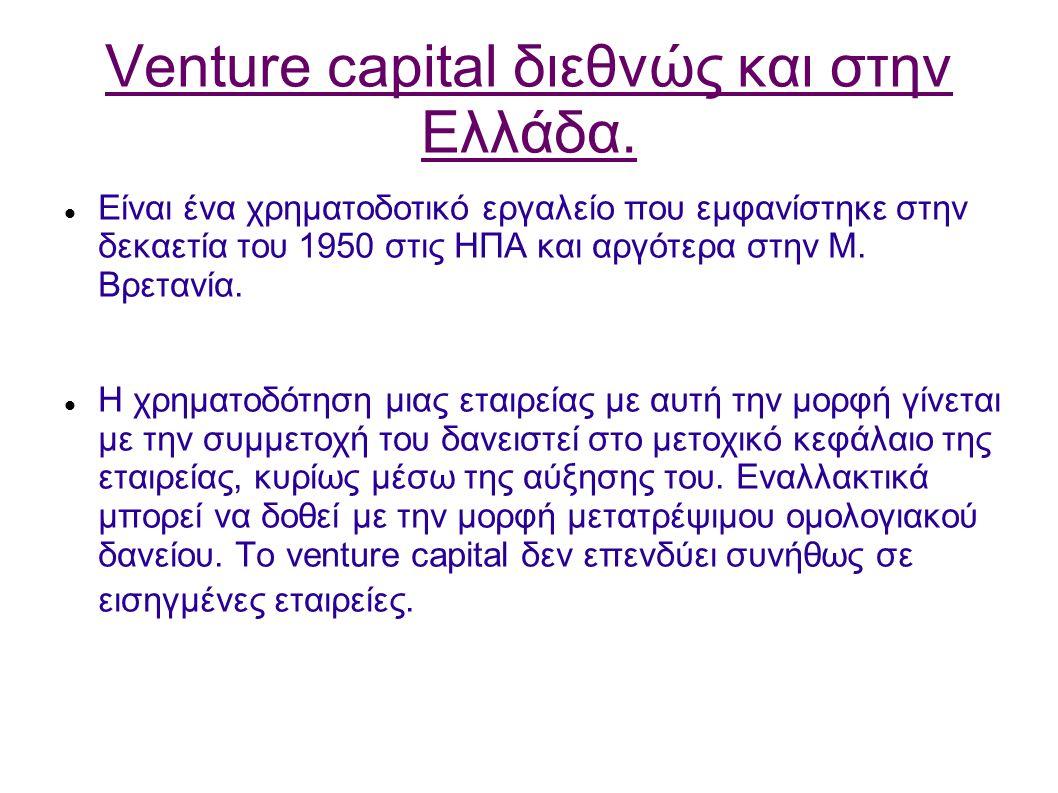 Venture capital διεθνώς και στην Ελλάδα. Είναι ένα χρηματοδοτικό εργαλείο που εμφανίστηκε στην δεκαετία του 1950 στις ΗΠΑ και αργότερα στην Μ. Βρετανί