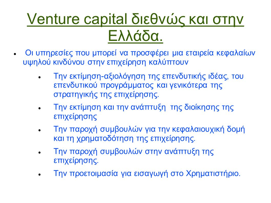 Venture capital διεθνώς και στην Ελλάδα. Οι υπηρεσίες που μπορεί να προσφέρει μια εταιρεία κεφαλαίων υψηλού κινδύνου στην επιχείρηση καλύπτουν Την εκτ