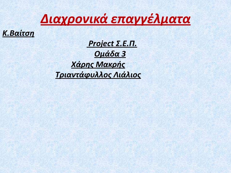Διαχρονικά επαγγέλματα Κ.Βαίτση Project Σ.Ε.Π. Ομάδα 3 Χάρης Μακρής Τριαντάφυλλος Λιάλιος