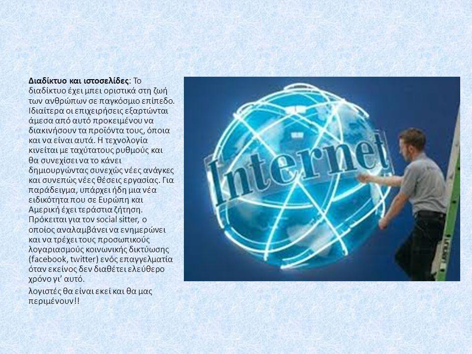 Διαδίκτυο και ιστοσελίδες: Το διαδίκτυο έχει μπει οριστικά στη ζωή των ανθρώπων σε παγκόσμιο επίπεδο.