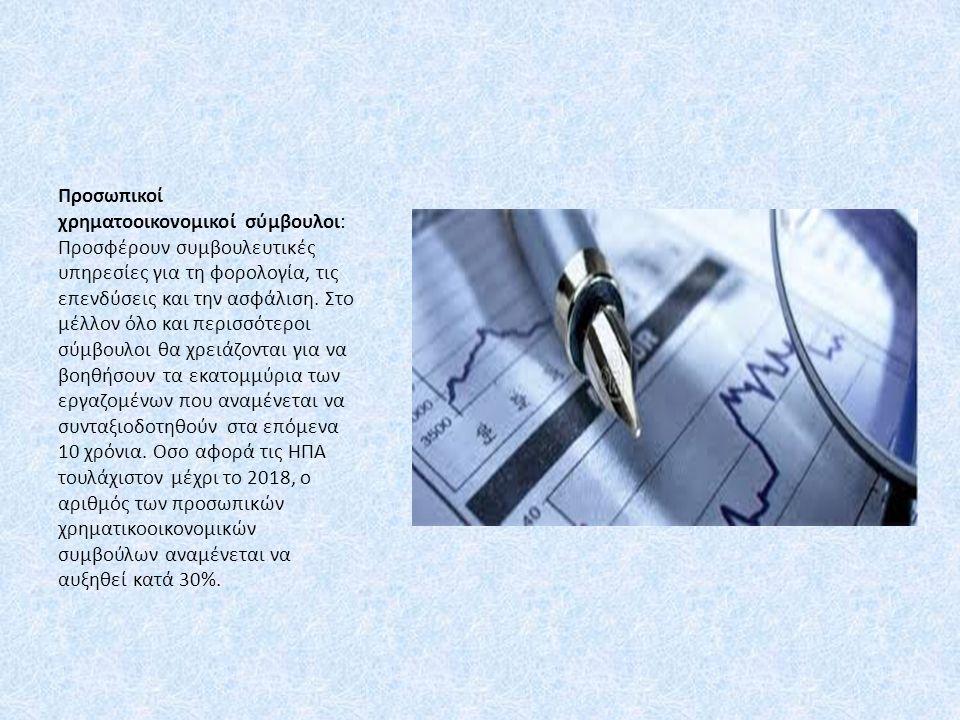Προσωπικοί χρηματοοικονομικοί σύμβουλοι: Προσφέρουν συμβουλευτικές υπηρεσίες για τη φορολογία, τις επενδύσεις και την ασφάλιση.