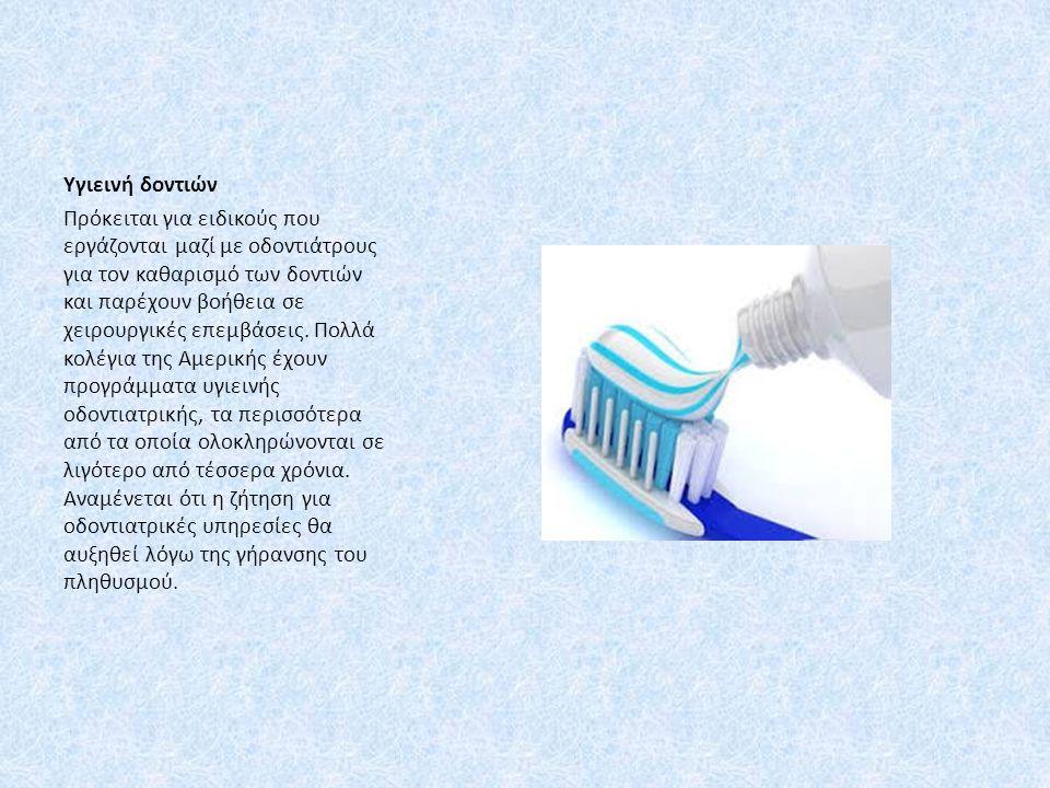 Υγιεινή δοντιών Πρόκειται για ειδικούς που εργάζονται μαζί με οδοντιάτρους για τον καθαρισμό των δοντιών και παρέχουν βοήθεια σε χειρουργικές επεμβάσεις.