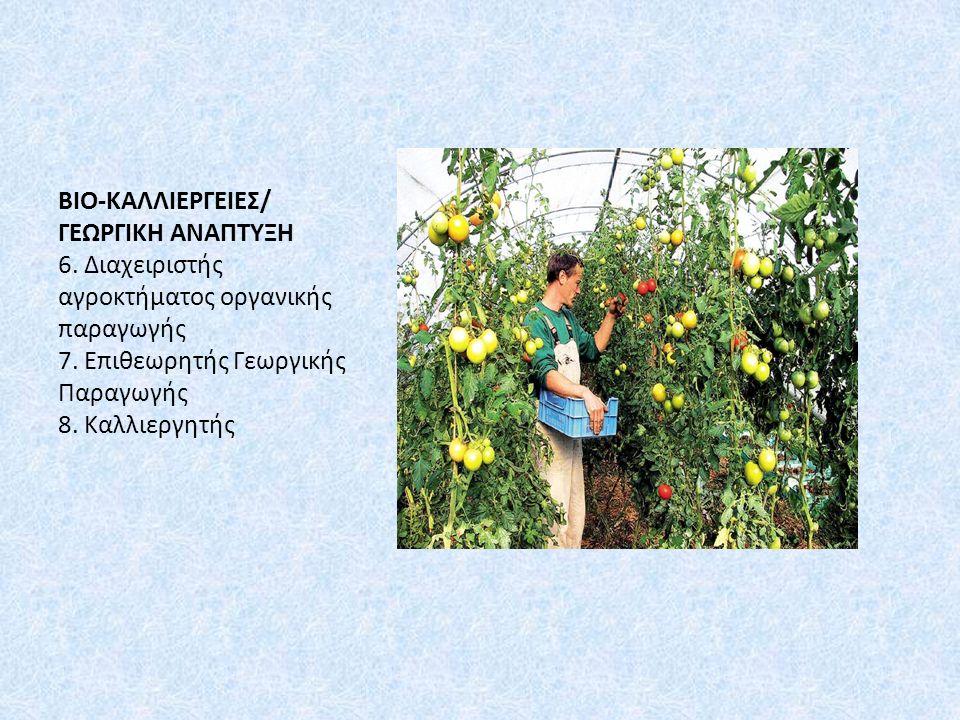 ΒΙΟ-ΚΑΛΛΙΕΡΓΕΙΕΣ/ ΓΕΩΡΓΙΚΗ ΑΝΑΠΤΥΞΗ 6. Διαχειριστής αγροκτήματος οργανικής παραγωγής 7.