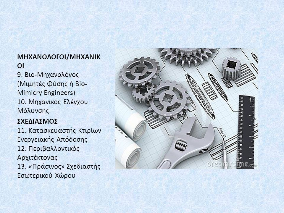 ΜΗΧΑΝΟΛΟΓΟΙ/ΜΗΧΑΝΙΚ ΟΙ 9. Βιο-Μηχανολόγος (Μιμητές Φύσης ή Bio- Mimicry Engineers) 10.