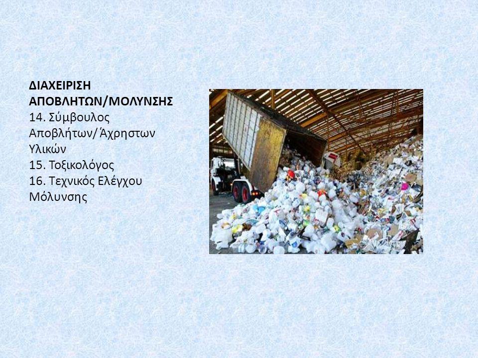 ΔΙΑΧΕΙΡΙΣΗ ΑΠΟΒΛΗΤΩΝ/ΜΟΛΥΝΣΗΣ 14. Σύμβουλος Αποβλήτων/ Άχρηστων Υλικών 15.