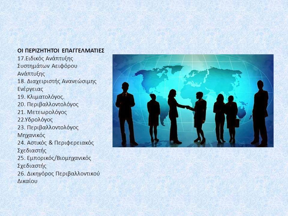 ΟΙ ΠΕΡΙΖΗΤΗΤΟΙ ΕΠΑΓΓΕΛΜΑΤΙΕΣ 17.Ειδικός Ανάπτυξης Συστημάτων Αειφόρου Ανάπτυξης 18.