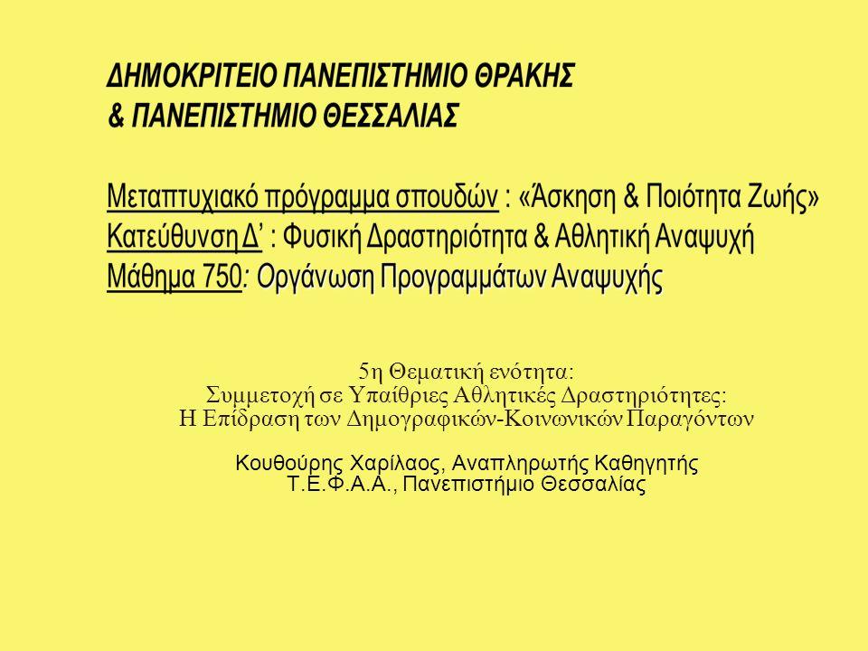 5η Θεματική ενότητα: Συμμετοχή σε Υπαίθριες Αθλητικές Δραστηριότητες: Η Επίδραση των Δημογραφικών-Κοινωνικών Παραγόντων Κουθούρης Χαρίλαος, Αναπληρωτής Καθηγητής Τ.Ε.Φ.Α.Α., Πανεπιστήμιο Θεσσαλίας