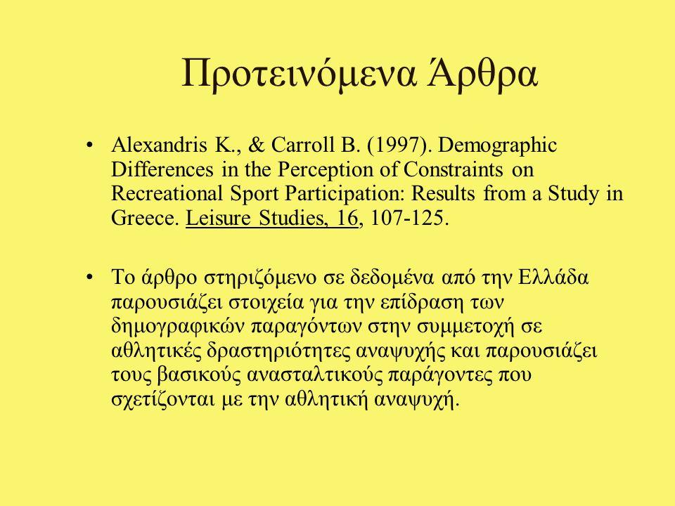 Προτεινόμενα Άρθρα Alexandris K., & Carroll B. (1997).