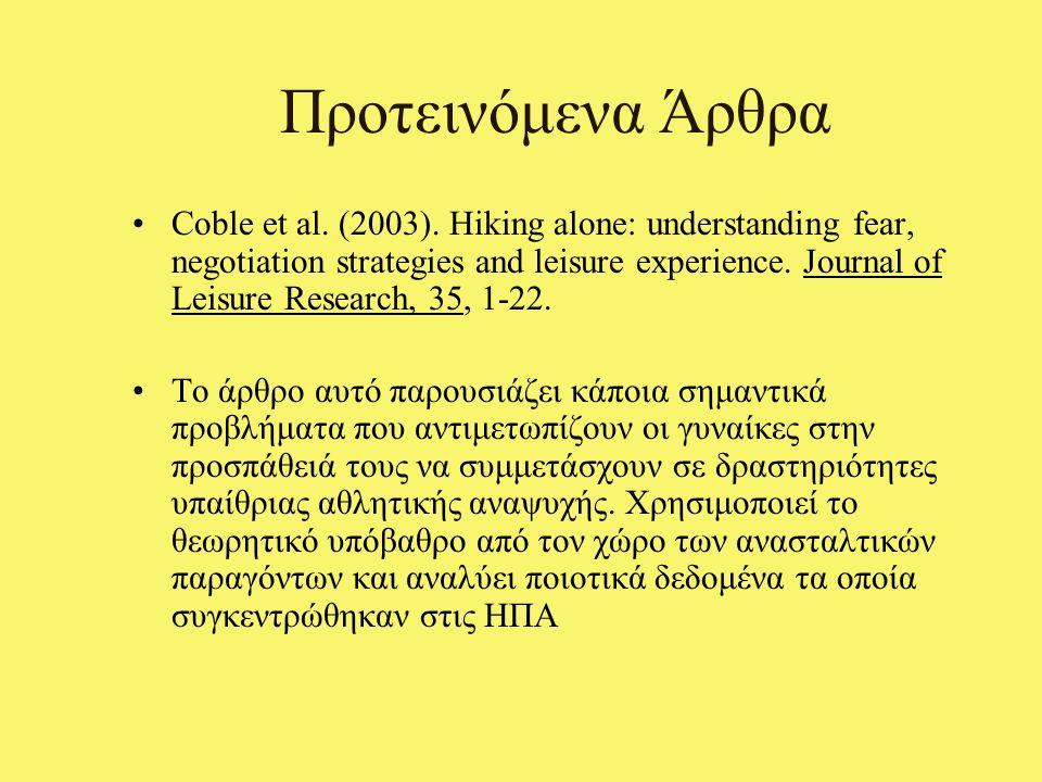 Προτεινόμενα Άρθρα Coble et al. (2003).