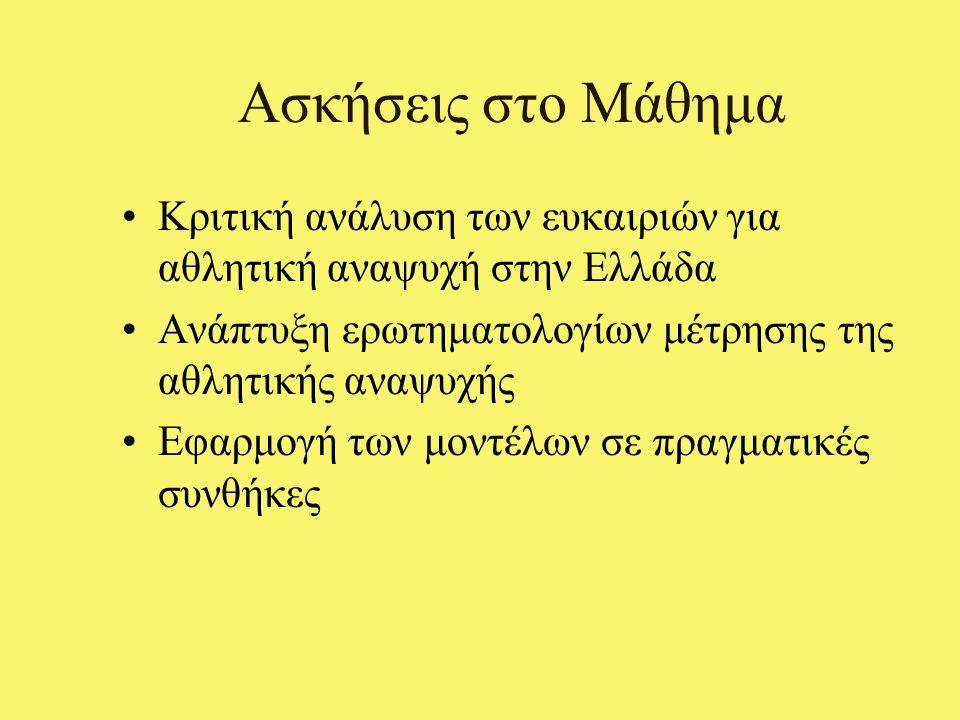 Ασκήσεις στο Μάθημα Κριτική ανάλυση των ευκαιριών για αθλητική αναψυχή στην Ελλάδα Ανάπτυξη ερωτηματολογίων μέτρησης της αθλητικής αναψυχής Εφαρμογή των μοντέλων σε πραγματικές συνθήκες