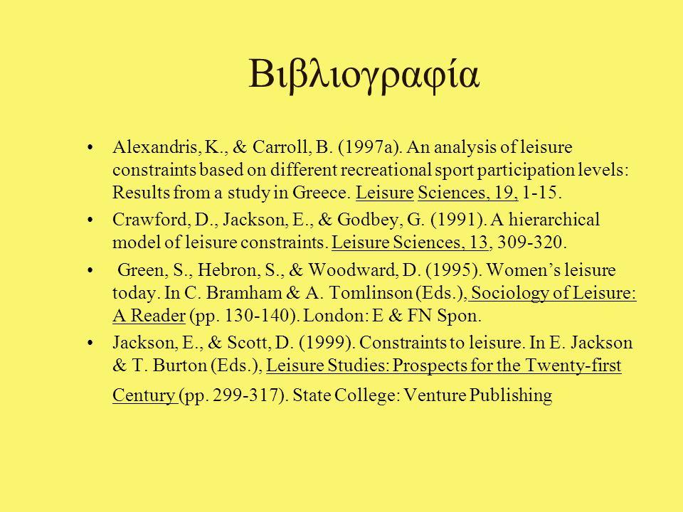 Βιβλιογραφία Alexandris, K., & Carroll, B. (1997a).