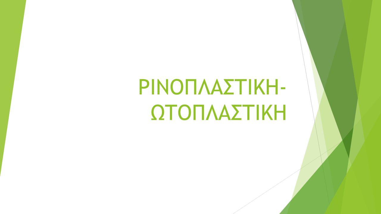 ΡΙΝΟΠΛΑΣΤΙΚΗ- ΩΤΟΠΛΑΣΤΙΚΗ