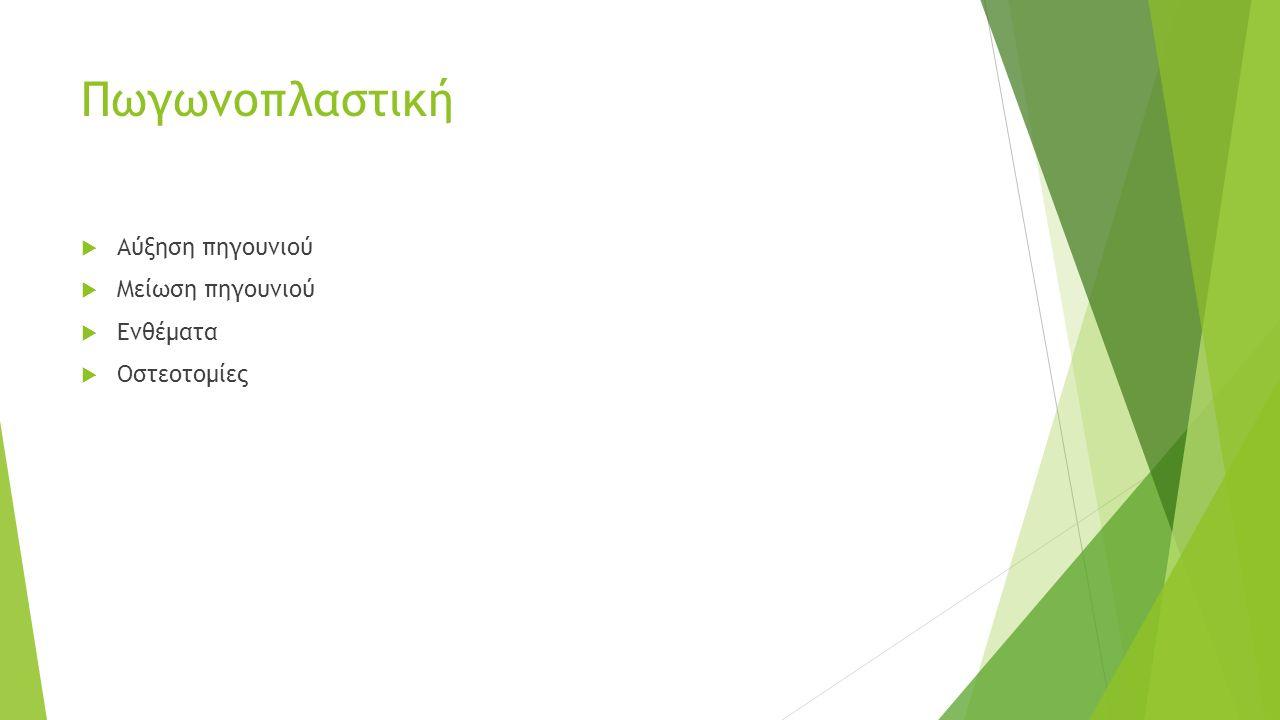Πωγωνοπλαστική  Αύξηση πηγουνιού  Μείωση πηγουνιού  Ενθέματα  Οστεοτομίες