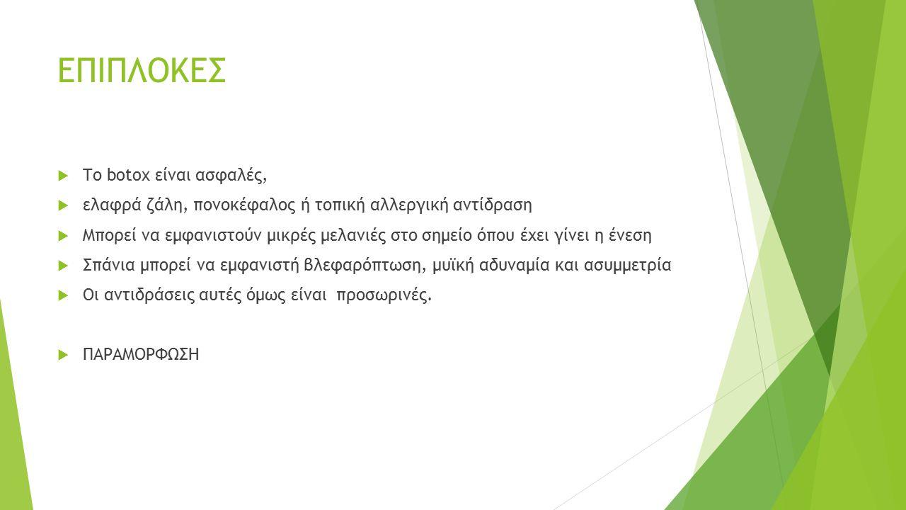 Υαλουρονικό Οξύ  Το Υαλουρονικό είναι δομικό συστατικό του κολλαγόνου των ιστών  Συγκρατούν τα μόρια του νερού και να δίνουν όγκο και υγρασία στο δέρμα.