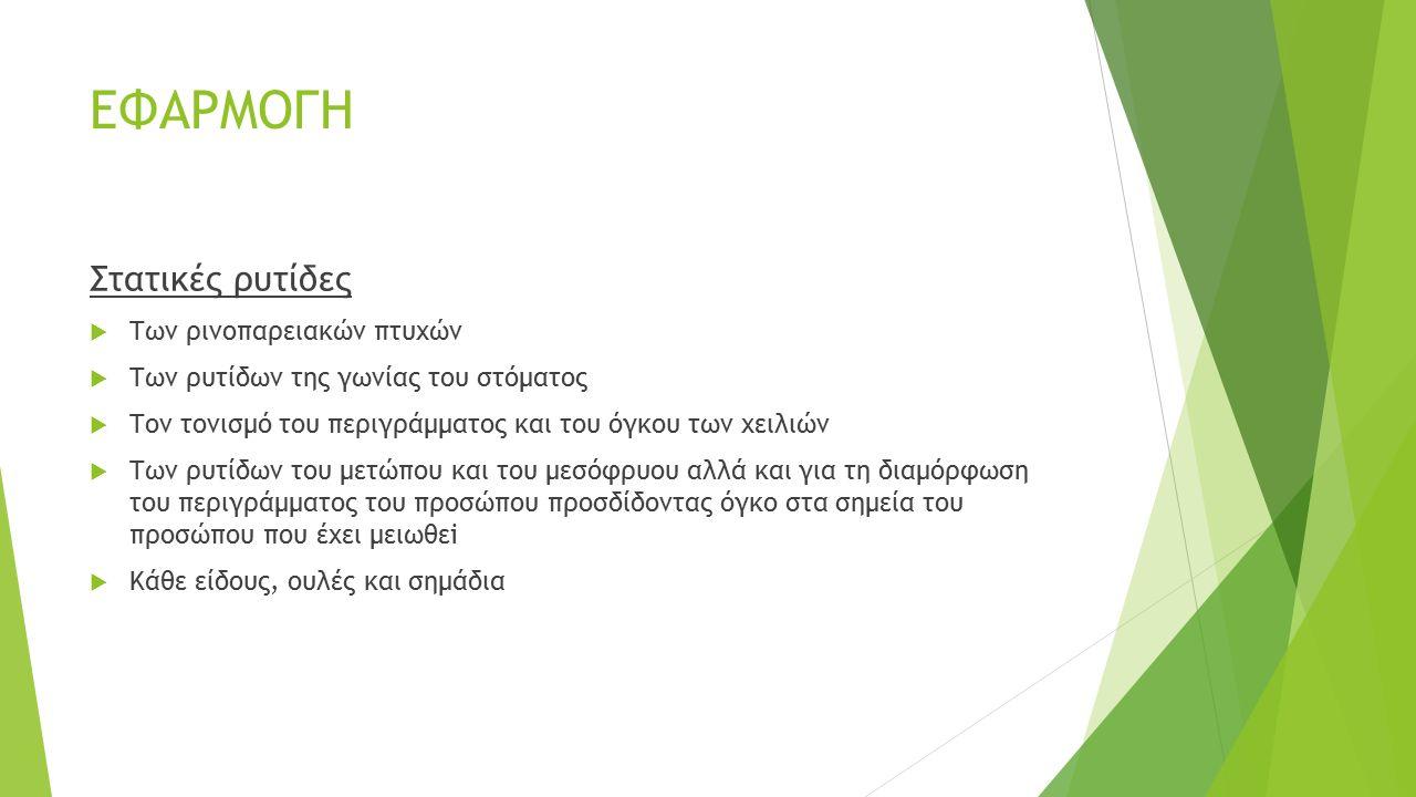 ΑΠΟΦΛΟΙΩΣΗ (ΑΠΟΛΕΠΙΣΗ) ΔΕΡΜΑΤΟΣ  Καταστρέφεται η επιφανειακή στοιβάδα δέρματος  Μείωση ρυτίδων  Αφαιρούνται ανωμαλίες (ακμή)  Δυσχρωμίες  «Φρεσκάρισμα δέρματος»