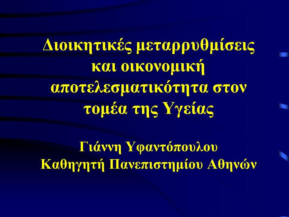 Διοικητικές μεταρρυθμίσεις και οικονομική αποτελεσματικότητα στον τομέα της Υγείας Γιάννη Υφαντόπουλου Καθηγητή Πανεπιστημίου Αθηνών