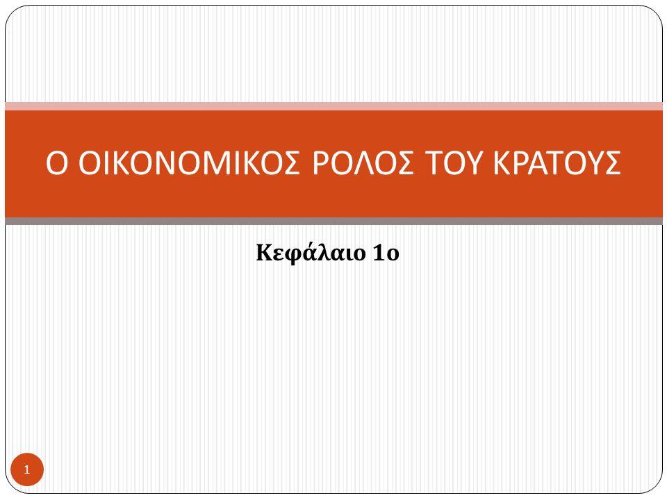 Κεφάλαιο 1 ο Ο ΟΙΚΟΝΟΜΙΚΟΣ ΡΟΛΟΣ ΤΟΥ ΚΡΑΤΟΥΣ 1