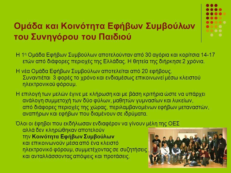 Ομάδα και Κοινότητα Εφήβων Συμβούλων του Συνηγόρου του Παιδιού Η 1 η Ομάδα Εφήβων Συμβούλων αποτελούνταν από 30 αγόρια και κορίτσια 14-17 ετών από διάφορες περιοχές της Ελλάδας.