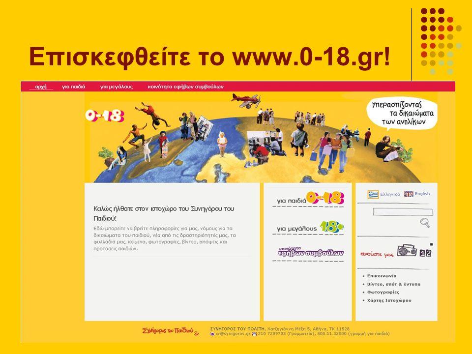 Επισκεφθείτε το www.0-18.gr!