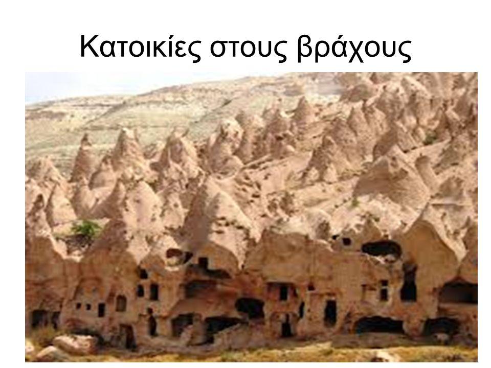 Κατοικίες στους βράχους