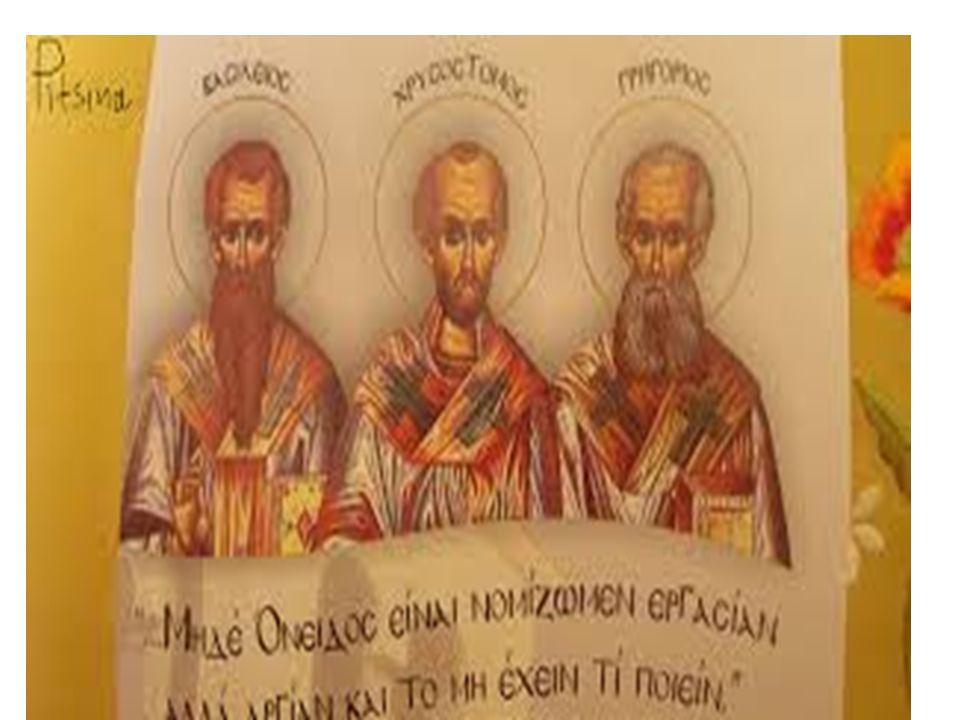 ΣΠΟΥΔΕΣ ΣΤΗΝ ΑΘΗΝΑ Στην Αθήνα συνάντησε τον Γρηγόριο τον Θεολόγο και τον μετέπειτα αυτοκράτορα Ιουλιανό.