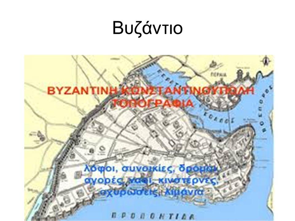 Βυζάντιο
