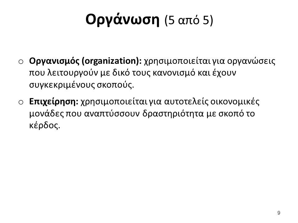 Οργάνωση (5 από 5) o Οργανισμός (organization): χρησιμοποιείται για οργανώσεις που λειτουργούν με δικό τους κανονισμό και έχουν συγκεκριμένους σκοπούς.