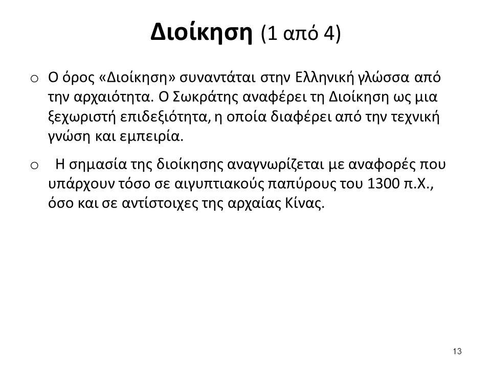 Διοίκηση (1 από 4) o Ο όρος «Διοίκηση» συναντάται στην Ελληνική γλώσσα από την αρχαιότητα.