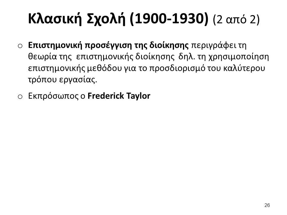 Κλασική Σχολή (1900-1930) (2 από 2) o Επιστημονική προσέγγιση της διοίκησης περιγράφει τη θεωρία της επιστημονικής διοίκησης δηλ.
