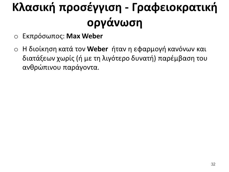 Κλασική προσέγγιση - Γραφειοκρατική οργάνωση o Εκπρόσωπος: Max Weber o Η διοίκηση κατά τον Weber ήταν η εφαρμογή κανόνων και διατάξεων χωρίς (ή με τη λιγότερο δυνατή) παρέμβαση του ανθρώπινου παράγοντα.