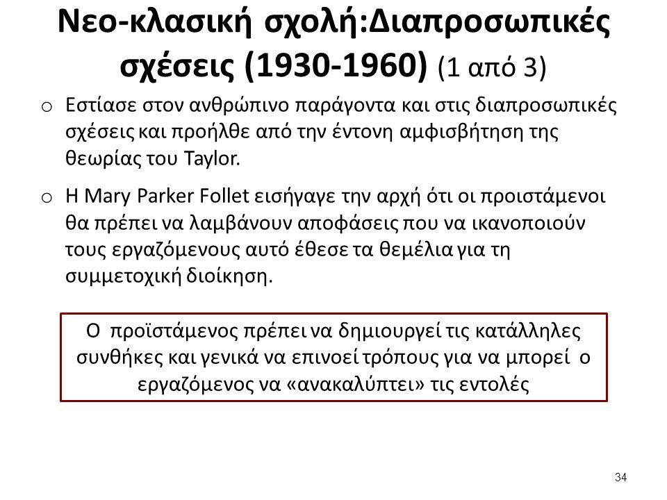 Nεο-κλασική σχολή:Διαπροσωπικές σχέσεις (1930-1960) (1 από 3) o Εστίασε στον ανθρώπινο παράγοντα και στις διαπροσωπικές σχέσεις και προήλθε από την έντονη αμφισβήτηση της θεωρίας του Taylor.
