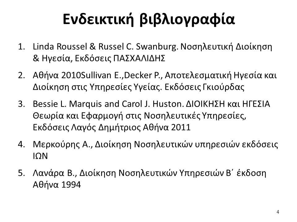 Ενδεικτική βιβλιογραφία 1.Linda Roussel & Russel C.