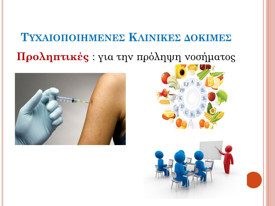 Προληπτικές : για την πρόληψη νοσήματος Τ ΥΧΑΙΟΠΟΙΗΜΕΝΕΣ Κ ΛΙΝΙΚΕΣ ΔΟΚΙΜΕΣ