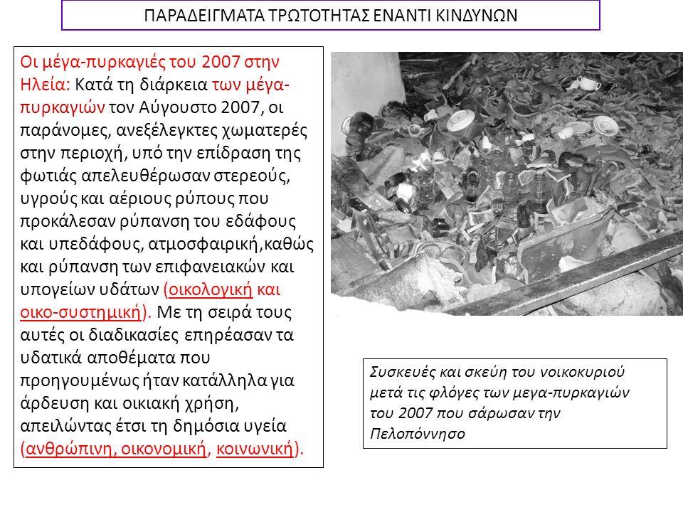 Οι μέγα-πυρκαγιές του 2007 στην Ηλεία: Κατά τη διάρκεια των μέγα- πυρκαγιών τον Αύγουστο 2007, οι παράνομες, ανεξέλεγκτες χωματερές στην περιοχή, υπό την επίδραση της φωτιάς απελευθέρωσαν στερεούς, υγρούς και αέριους ρύπους που προκάλεσαν ρύπανση του εδάφους και υπεδάφους, ατμοσφαιρική,καθώς και ρύπανση των επιφανειακών και υπογείων υδάτων (οικολογική και οικο-συστημική).