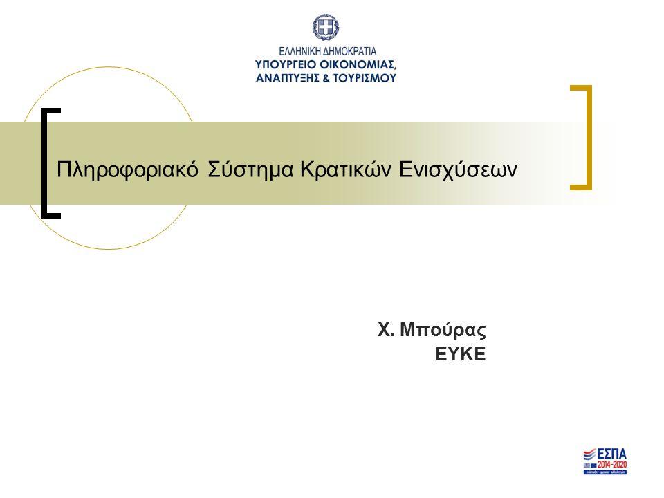 Χρήση ενός συστήματος Εργαλείο για τους φορείς χορήγησης κρατικών ενισχύσεων Πληροφοριακό σύστημα για την συνολική παρακολούθησης των δράσεων χορήγησης κρατικών ενισχύσεων