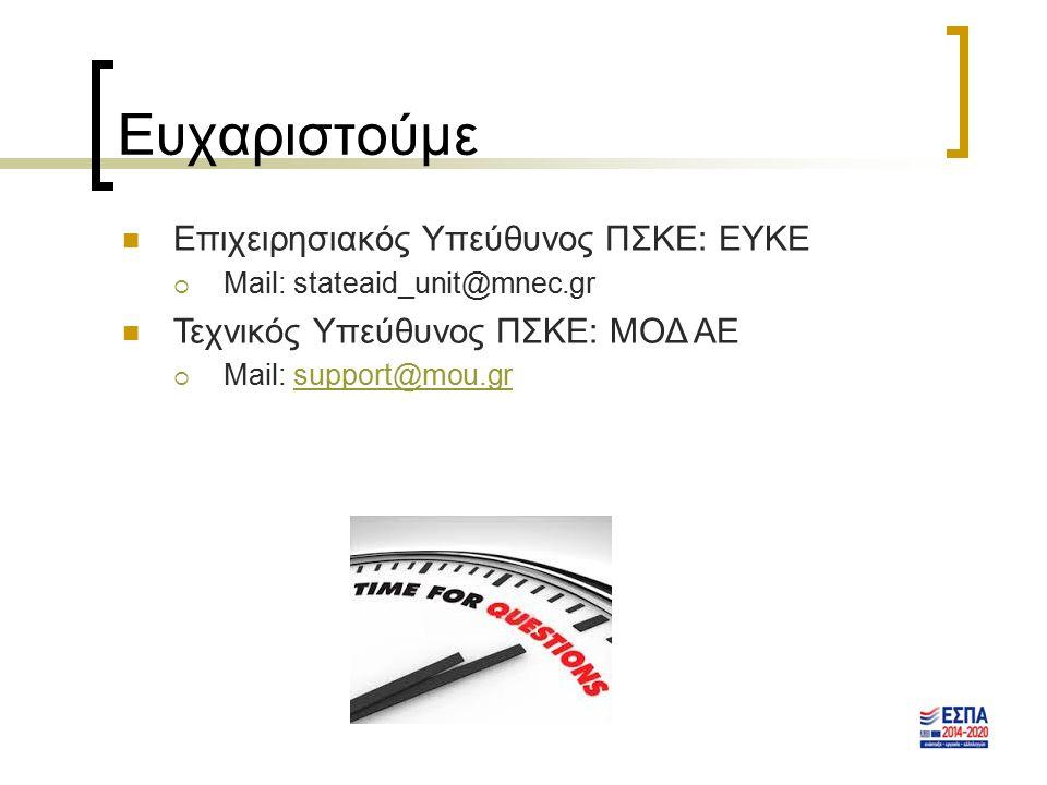 Ευχαριστούμε Επιχειρησιακός Υπεύθυνος ΠΣΚΕ: ΕΥΚΕ  Mail: stateaid_unit@mnec.gr Τεχνικός Υπεύθυνος ΠΣΚΕ: ΜΟΔ ΑΕ  Mail: support@mou.grsupport@mou.gr