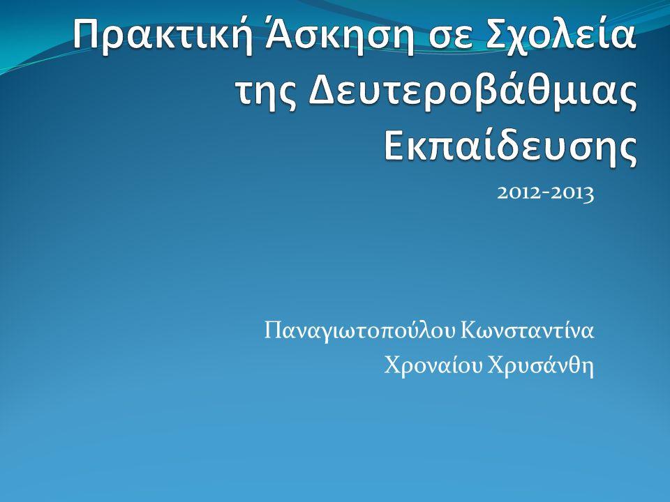 2012-2013 Παναγιωτοπούλου Κωνσταντίνα Χροναίου Χρυσάνθη