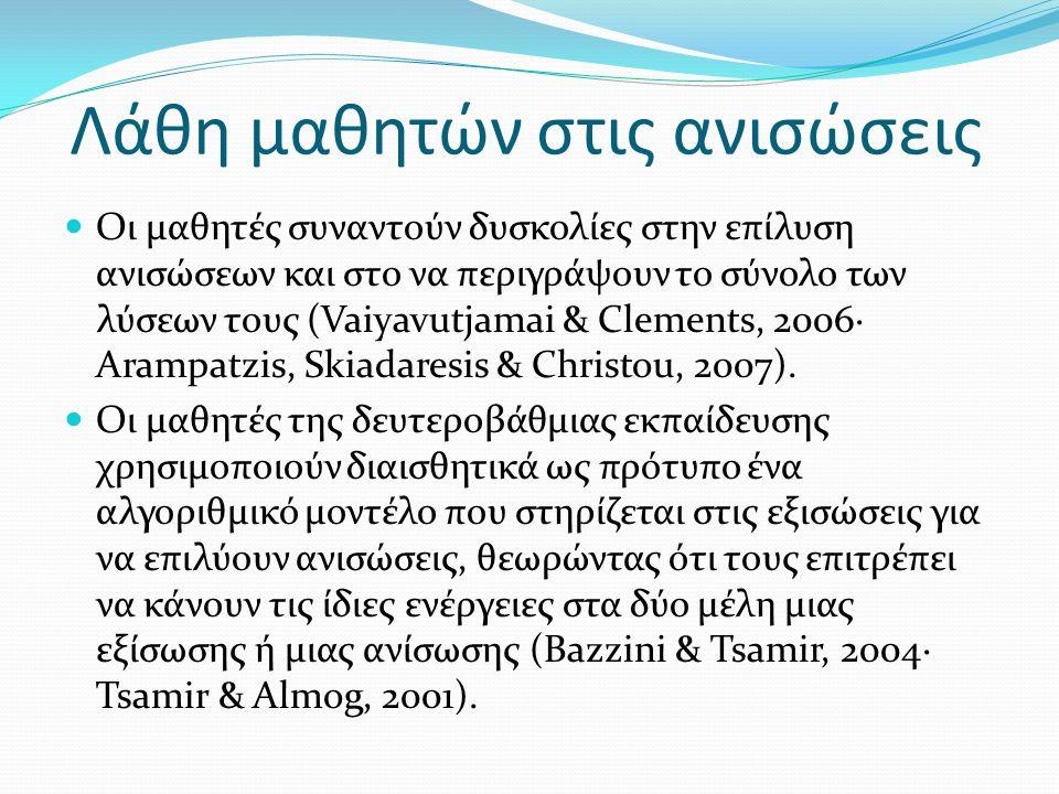 Λάθη μαθητών στις ανισώσεις Οι μαθητές συναντούν δυσκολίες στην επίλυση ανισώσεων και στο να περιγράψουν το σύνολο των λύσεων τους (Vaiyavutjamai & Clements, 2006· Arampatzis, Skiadaresis & Christou, 2007).