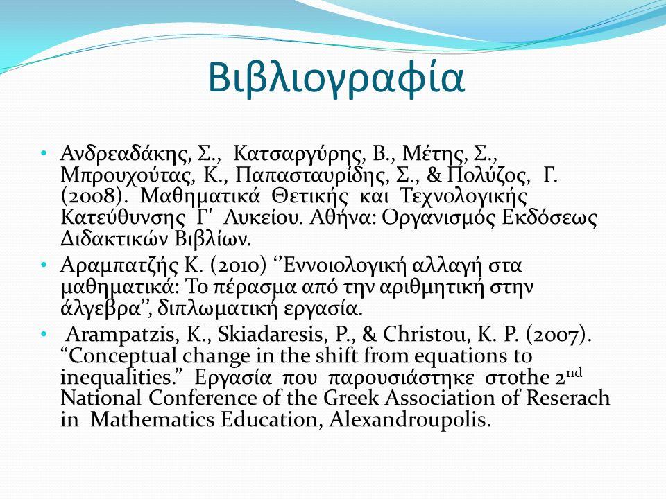 Βιβλιογραφία Ανδρεαδάκης, Σ., Κατσαργύρης, Β., Μέτης, Σ., Μπρουχούτας, Κ., Παπασταυρίδης, Σ., & Πολύζος, Γ.