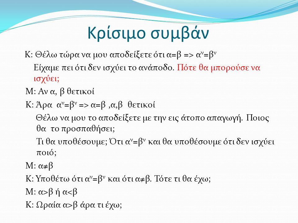 Κρίσιμο συμβάν Κ: Θέλω τώρα να μου αποδείξετε ότι α=β => α ν =β ν Είχαμε πει ότι δεν ισχύει το ανάποδο.