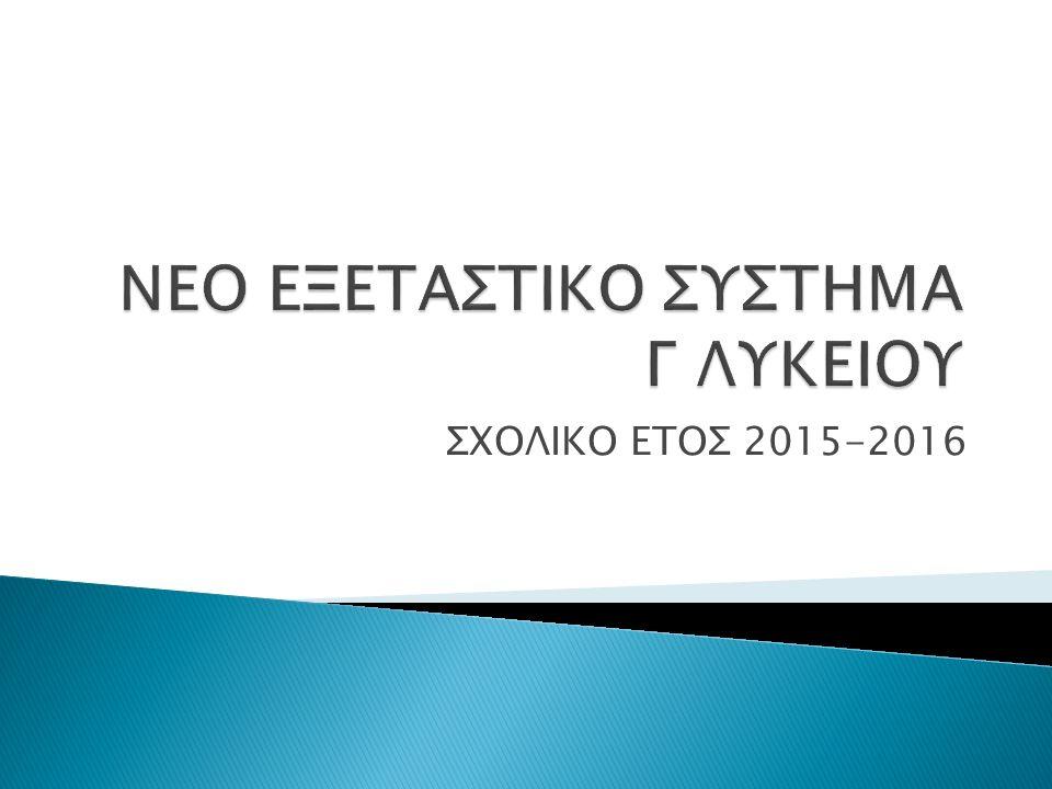 ΣΧΟΛΙΚΟ ΕΤΟΣ 2015-2016