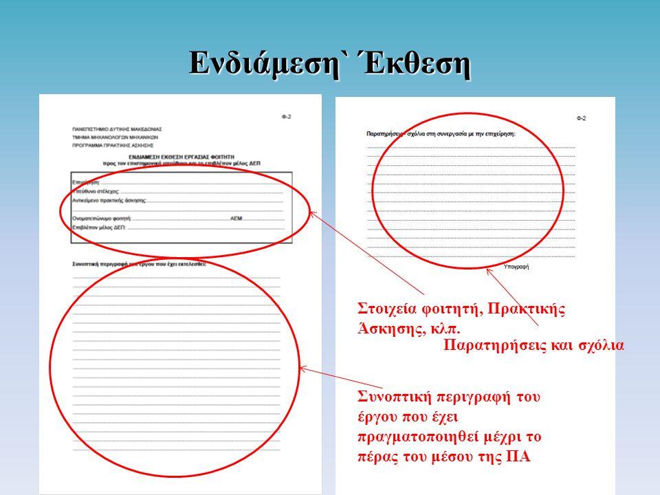 Ενδιάμεση` Έκθεση Στοιχεία φοιτητή, Πρακτικής Άσκησης, κλπ.