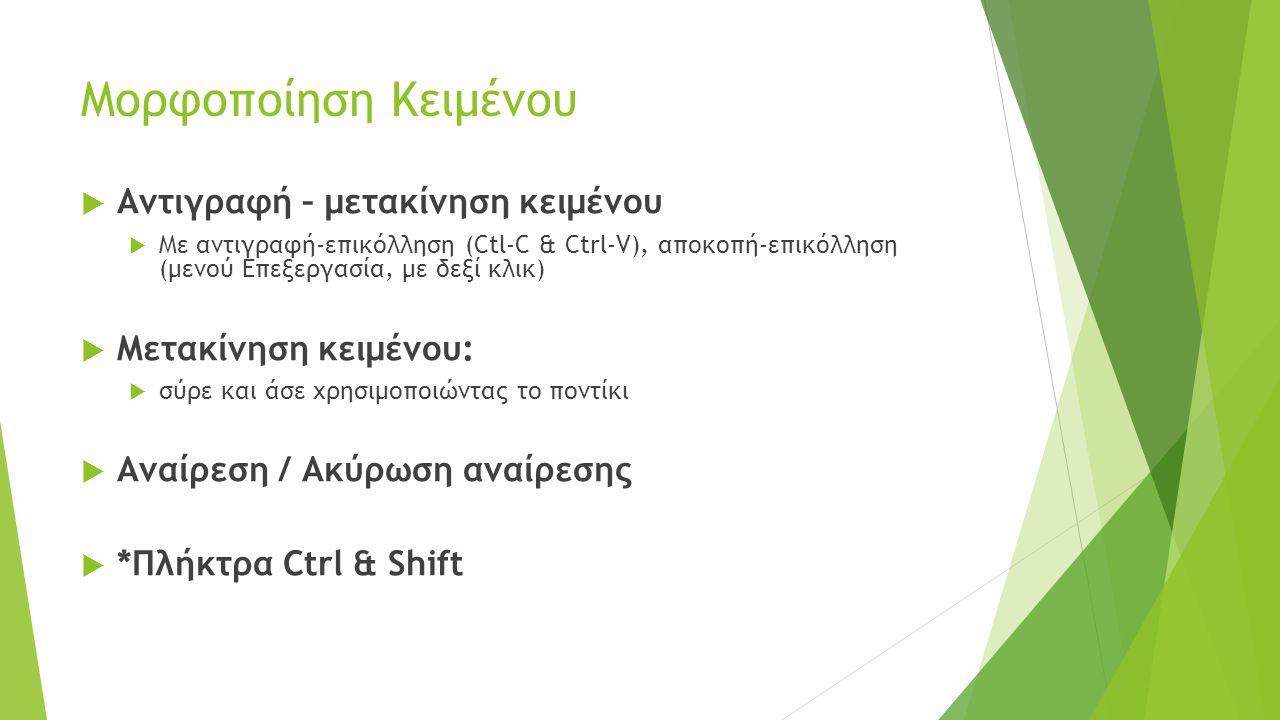 Μορφοποίηση Κειμένου  Αντιγραφή – μετακίνηση κειμένου  Με αντιγραφή-επικόλληση (Ctl-C & Ctrl-V), αποκοπή-επικόλληση (μενού Επεξεργασία, με δεξί κλικ)  Μετακίνηση κειμένου:  σύρε και άσε χρησιμοποιώντας το ποντίκι  Αναίρεση / Ακύρωση αναίρεσης  *Πλήκτρα Ctrl & Shift