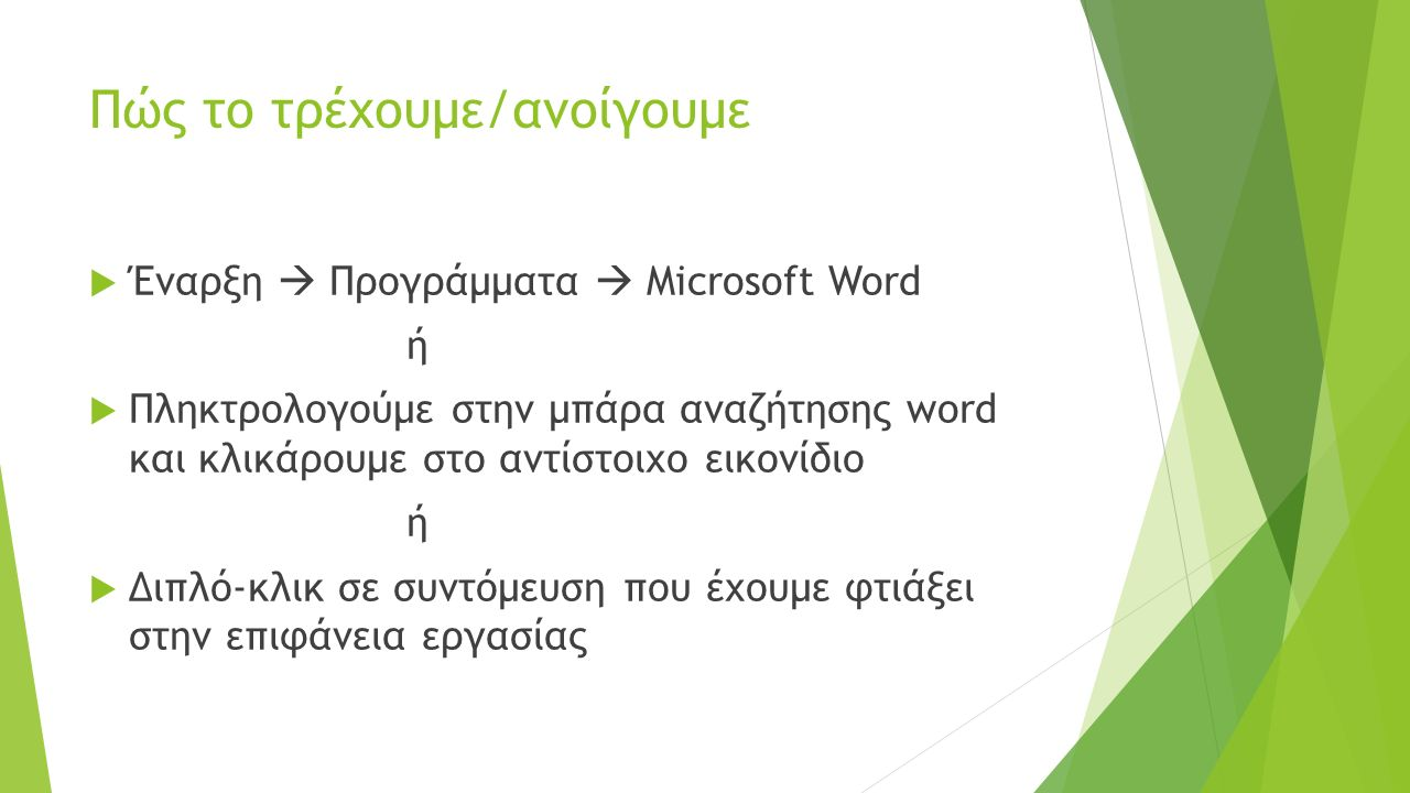 Το περιβάλλον εργασίας του Word  Γραμμή τίτλου με όνομα τρέχοντος εγγράφου, (όνομα εγγράφου – Microsoft Word)  Γραμμές μενού (σύντομη παρουσίαση τι περιέχουν),  Γραμμές εργαλείων (πάνω και κάτω),  Γραμμή κατάστασης (τι πληροφορίες μας παρουσιάζει: αριθμό σελίδων, γλώσσα, αντικατάσταση κειμένου),  Χάρακας (πάνω και αριστερά), τι κάνει  Σημείο εισαγωγής-δρομέας