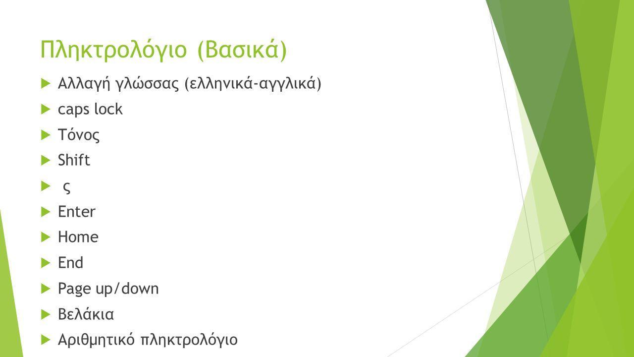Πληκτρολόγιο (Βασικά)  Αλλαγή γλώσσας (ελληνικά-αγγλικά)  caps lock  Τόνος  Shift  ς  Enter  Home  End  Page up/down  Βελάκια  Αριθμητικό π