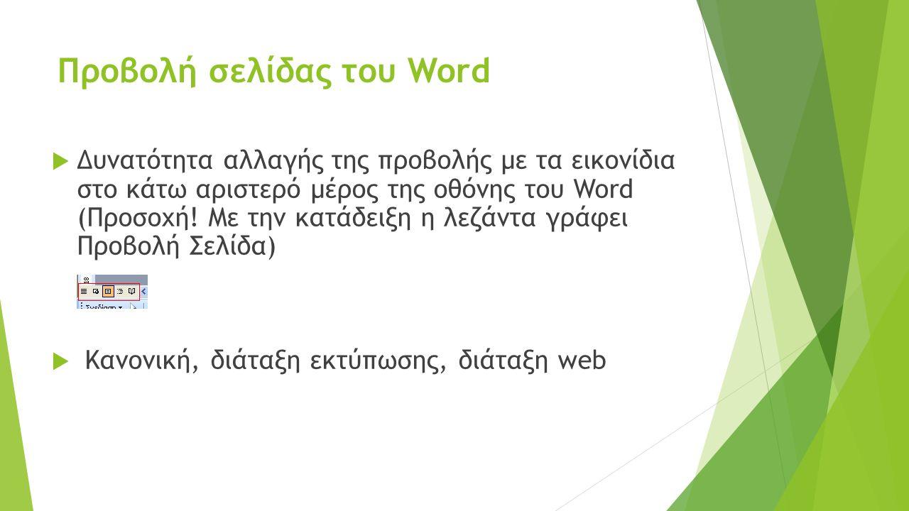 Προβολή σελίδας του Word  Δυνατότητα αλλαγής της προβολής με τα εικονίδια στο κάτω αριστερό μέρος της οθόνης του Word (Προσοχή! Με την κατάδειξη η λε