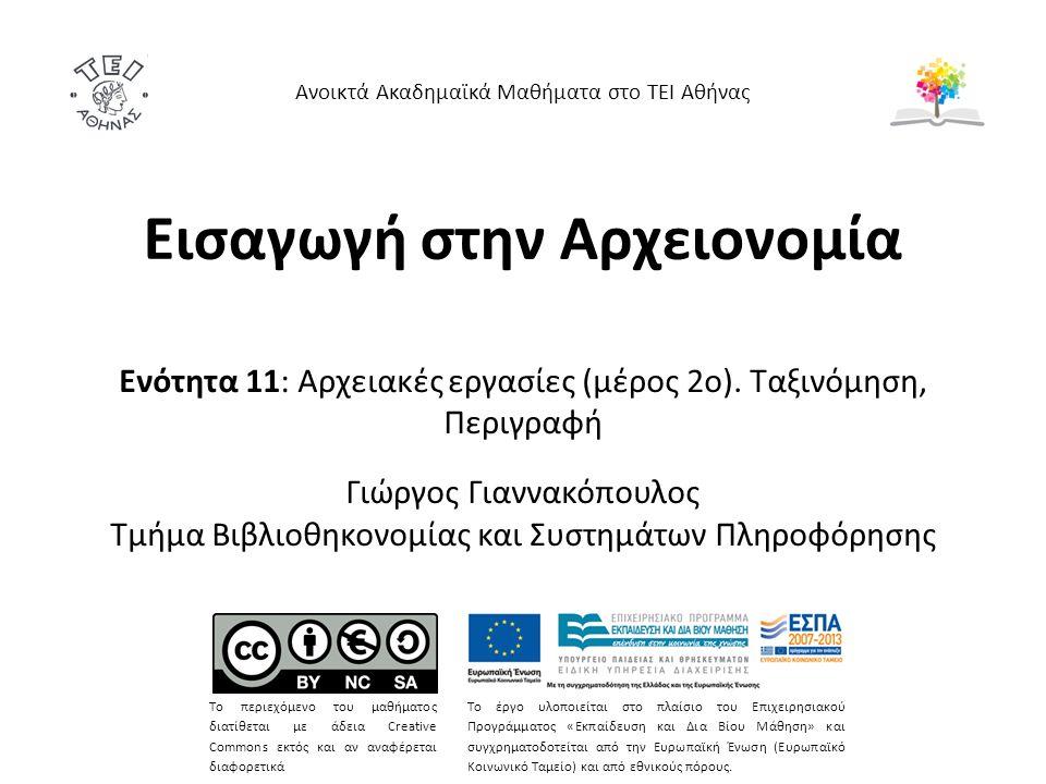 Εισαγωγή στην Αρχειονομία Ενότητα 11: Αρχειακές εργασίες (μέρος 2ο). Ταξινόμηση, Περιγραφή Γιώργος Γιαννακόπουλος Τμήμα Βιβλιοθηκονομίας και Συστημάτω