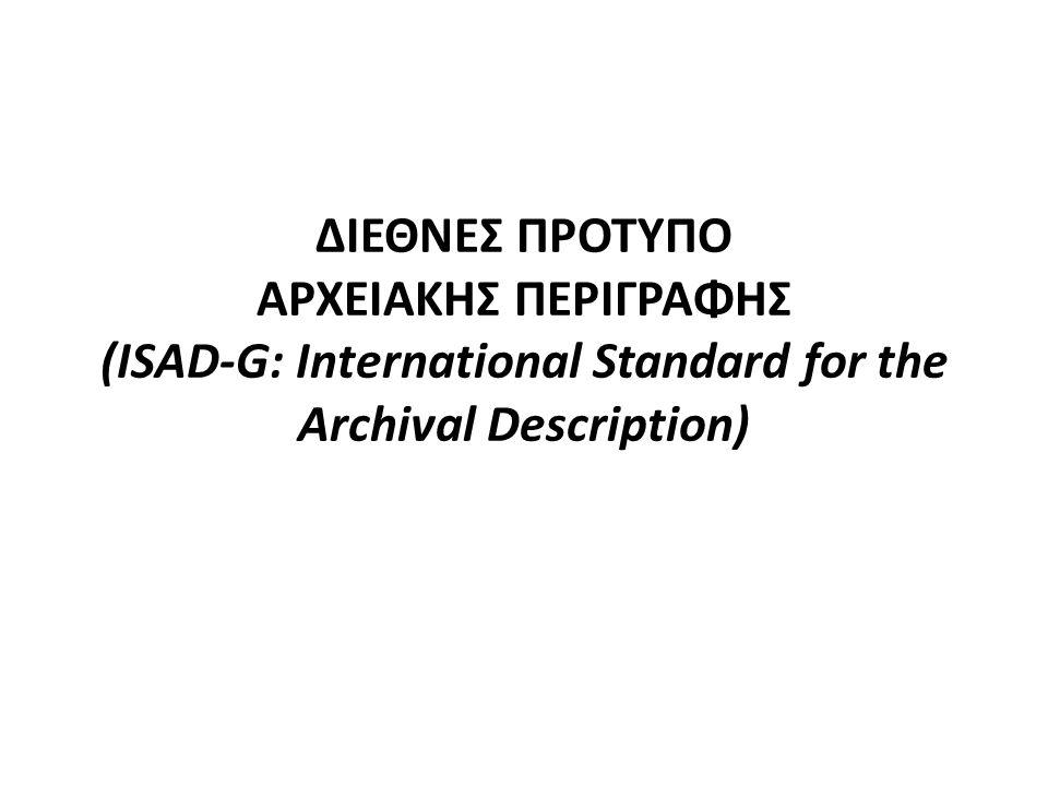 ΔΙΕΘΝΕΣ ΠΡΟΤΥΠΟ ΑΡΧΕΙΑΚΗΣ ΠΕΡΙΓΡΑΦΗΣ (ISAD-G: International Standard for the Archival Description)